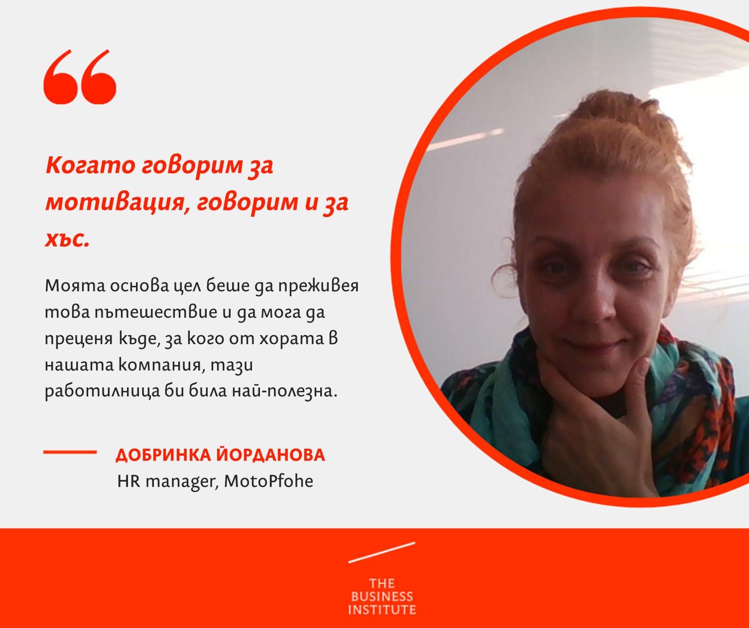 Dobrinka Jordanova Interview pic