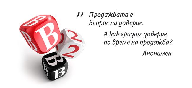 Product-B2B